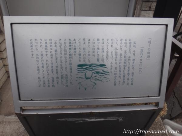 青森県走れメロスロードのプレート