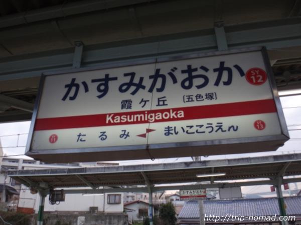 神戸『五色塚古墳』最寄り駅山陽電鉄の「霞ヶ丘駅」の駅ホーム看板