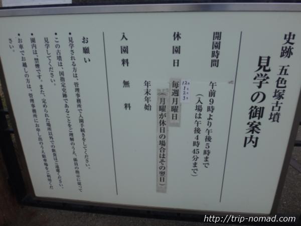 神戸『五色塚古墳』見学案内の看板