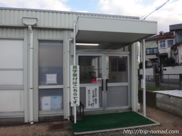 神戸『五色塚古墳』管理事務所