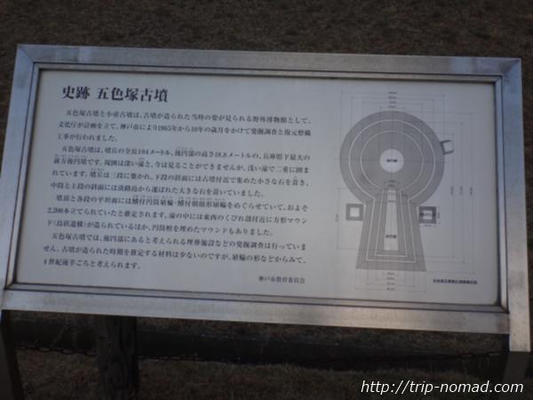 神戸『五色塚古墳』説明文