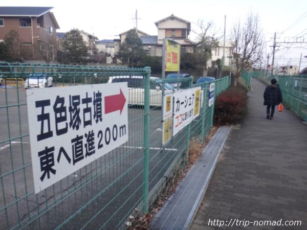 神戸『五色塚古墳』へ行く道の看板「五色塚古墳 東へ直進200メートル」