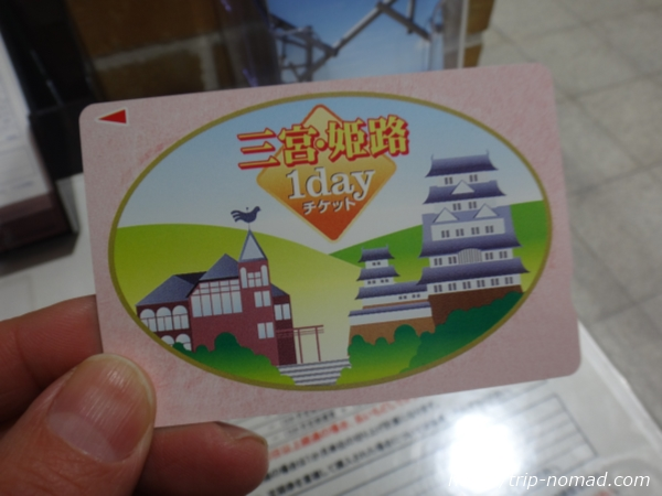 山陽電車『三宮・姫路1dayチケット』アップ
