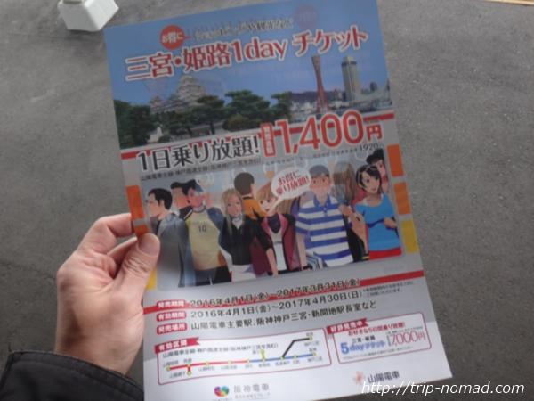 山陽電車『三宮・姫路1dayチケット』チラシ