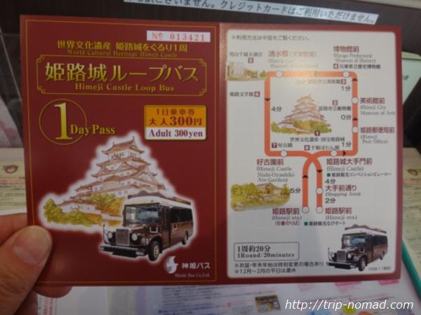 『城周辺観光ループバス一日乗車券』アップ
