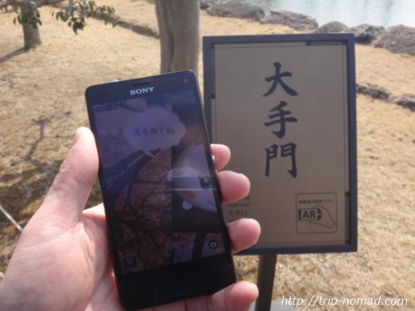 『姫路城大発見アプリ』ゆるきゃら「しろまるひめ」が案内中