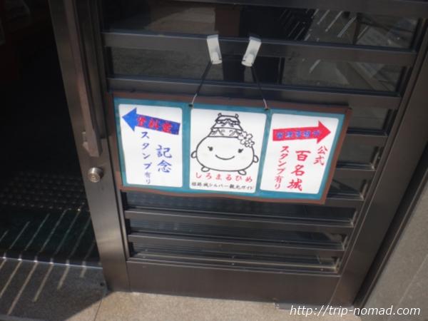 『姫路城』日本100名城スタンプ設置場所への案内