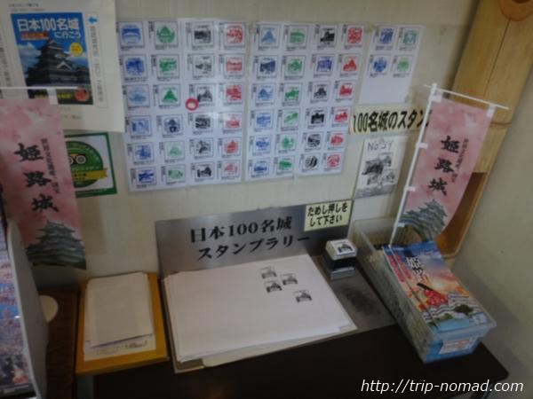 『姫路城』日本100名城スタンプ設置場所