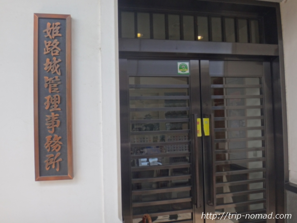 『姫路城』日本100名城スタンプ設置場所の管理事務所入口