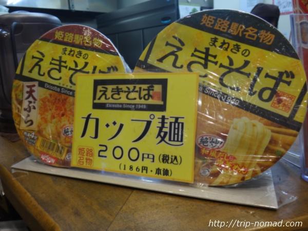 姫路名物『えきそば』カップ麺