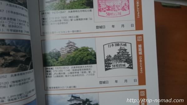 『姫路城』日本100名城スタンプ