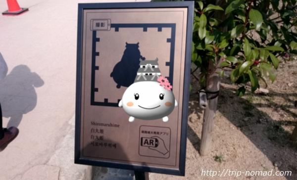 『姫路城大発見アプリ』ゆるきゃら「しろまるひめ」が案内キャプチャ