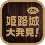 『姫路城大発見アプリ』アイコンロゴ