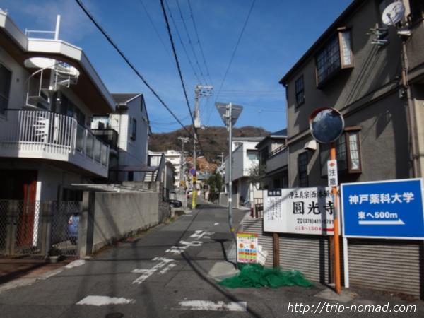 「岡本駅」から『保久良神社』への行き方 「圓光寺」「神戸薬科大学」の看板