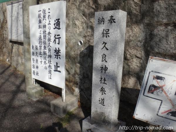 「岡本駅」から『保久良神社』への行き方 「保久良神社参道」案内