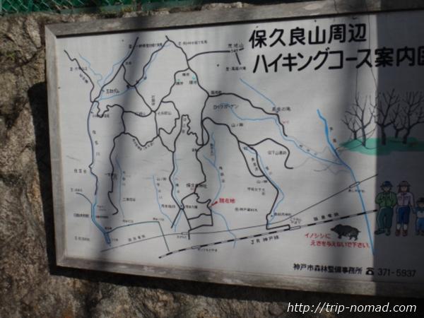 「岡本駅」から『保久良神社』への行き方 「保久良山周辺ハイキングコース」案内板