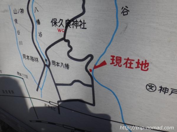 「岡本駅」から『保久良神社』への行き方 「保久良山周辺ハイキングコース」案内板現在地マーク
