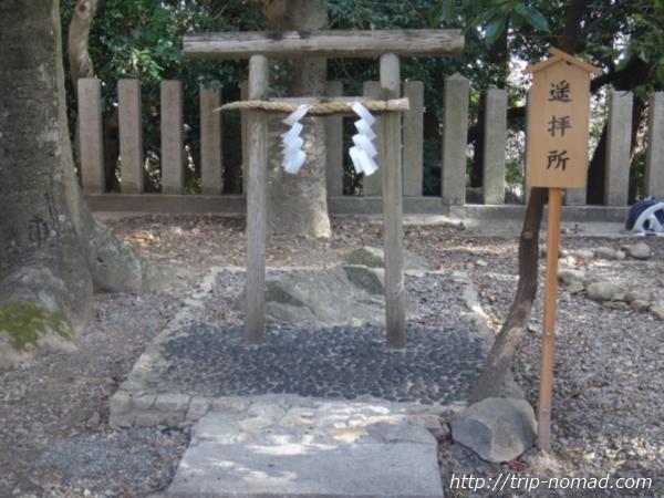 『保久良神社』遥拝所