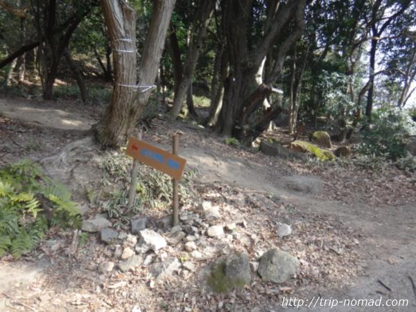 「岡本駅」から『保久良神社』への行き方 金鳥山の山道 「保久良神社・梅林」の看板