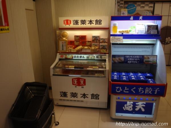 難波駅土産物屋の『蓬莱本館』の冷蔵ケース