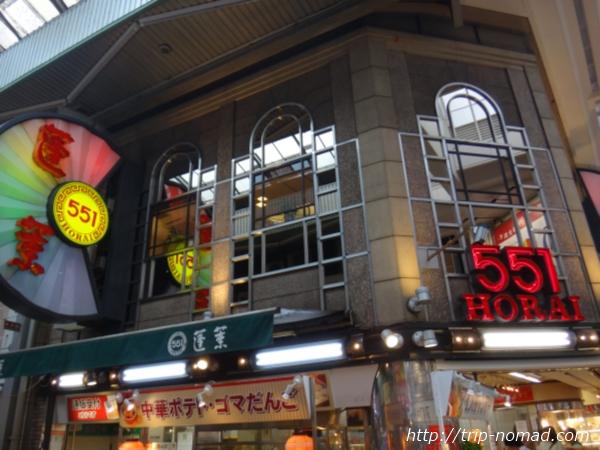 『551蓬莱』店舗外観
