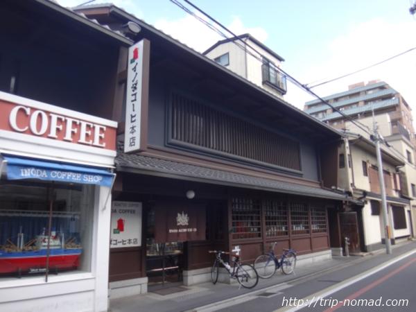 京都『イノダコーヒ』本店外観