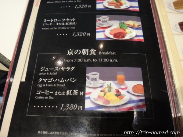 京都『イノダコーヒ』本店