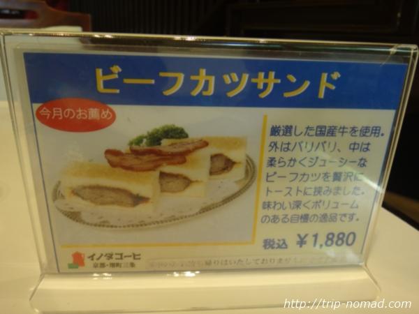 京都『イノダコーヒ』本店「ビーフカツサンド」メニュー