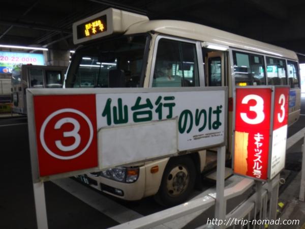 「弘前バスターミナル」『岩木山神社』行きのバス3番乗り場