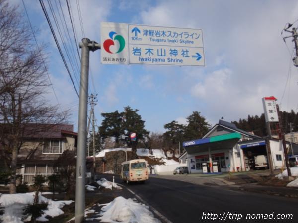 青森県弘前市『岩木山神社前』バス停前の道路標識