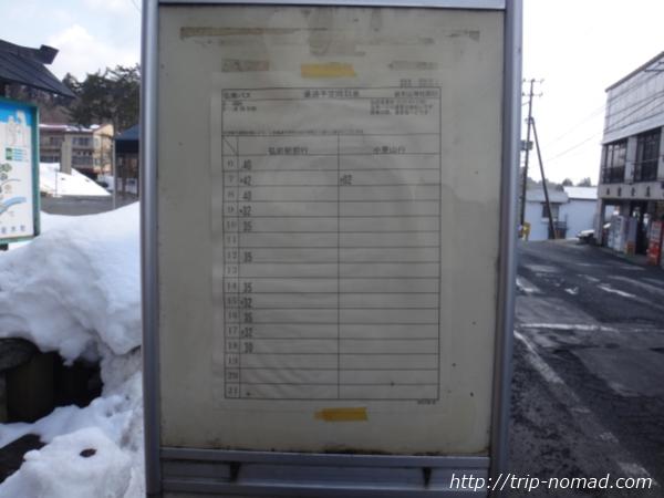 青森県弘前市『岩木山神社』バス停時刻表