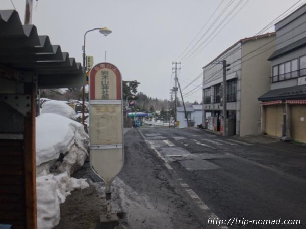 青森県弘前市「岩木山神社前」の下り方面のバス停
