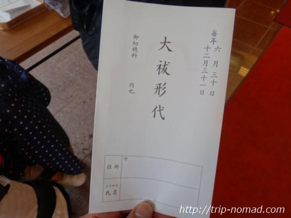 神田明神『夏越大祓式』「人形(ひとがた)」が入っている封筒