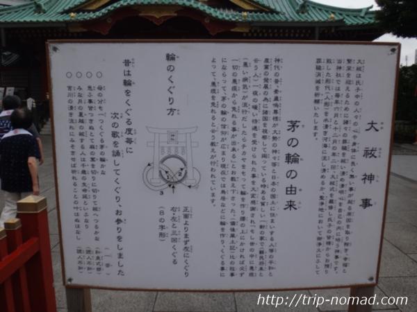 神田明神『夏越大祓式』で設置される案内看板