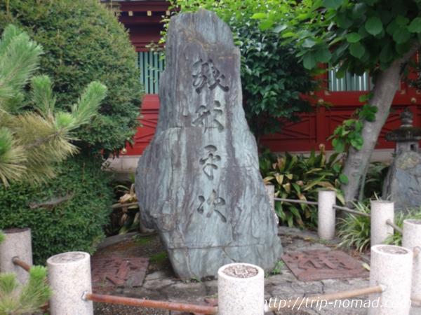 神田明神「銭形平次」の碑