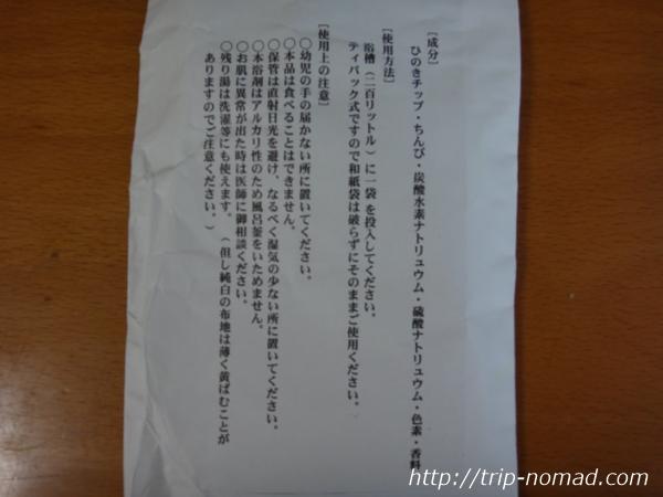 神田明神『夏越大祓式』でもらえる入浴剤