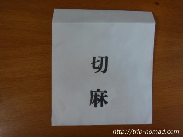 神田明神『夏越大祓式』でもらえる「切麻」