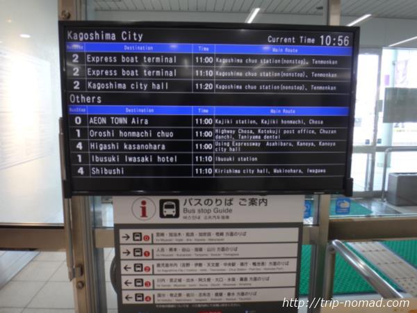 鹿児島空港出口にある高速バス時刻表掲示板