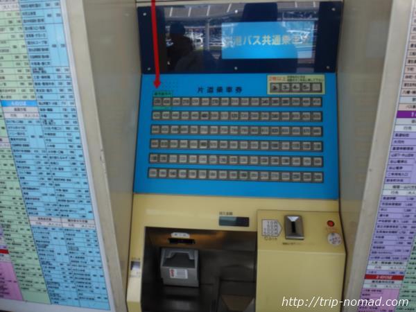 鹿児島空港高速バス券売機