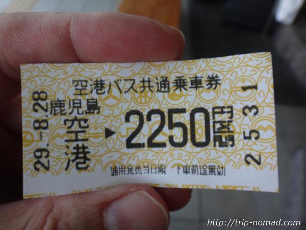 鹿児島空港高速バス券売機で購入した切符