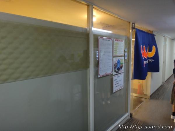『京都タワー大浴場~YUU~』店舗入り口