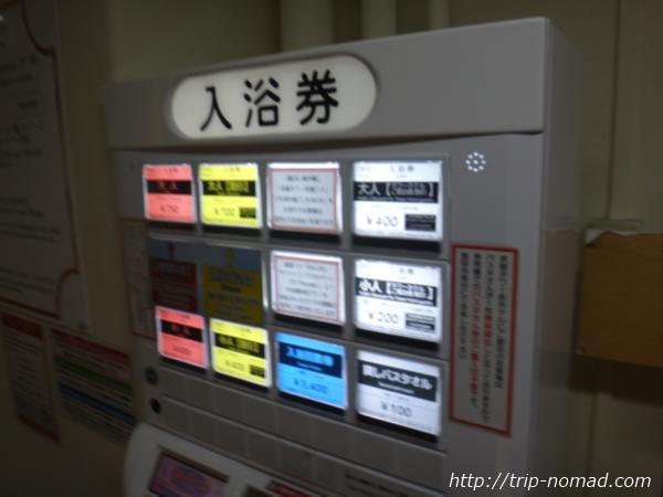 『京都タワー大浴場~YUU~』