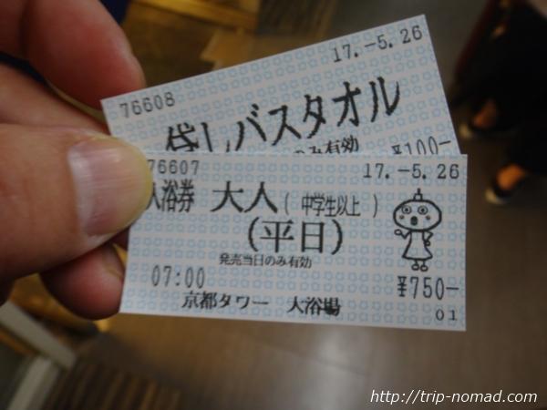 『京都タワー大浴場~YUU~』のチケット