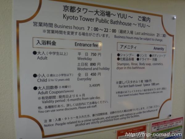 『京都タワー大浴場~YUU~』御案内図
