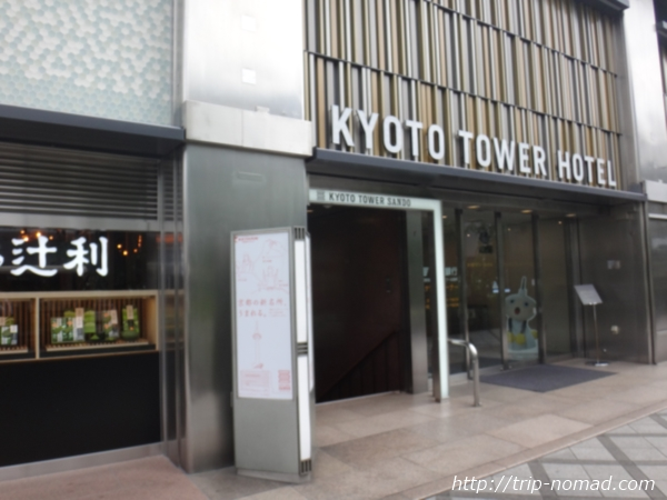『京都タワー大浴場~YUU~』1階入口