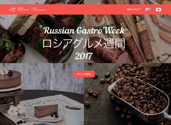 『ロシアグルメ週間(Russian Gastro Week TOKYO 2017)』