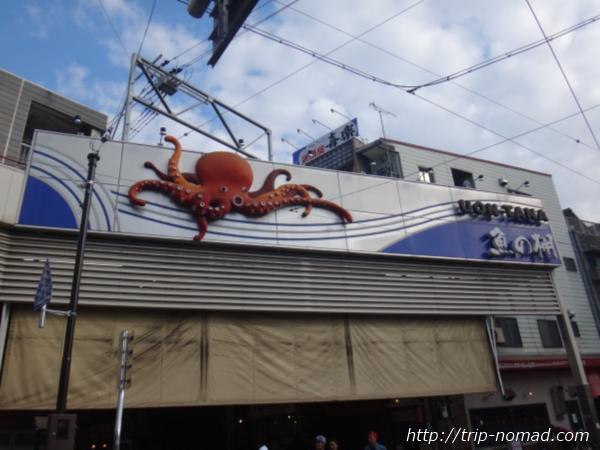 『魚の棚商店街』看板