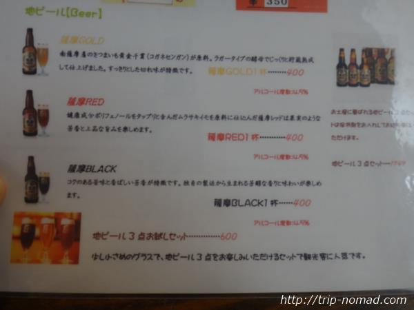 『明治蔵【薩摩酒造花渡川蒸溜所】』「花渡川ビアハウス」芋ビールメニュー