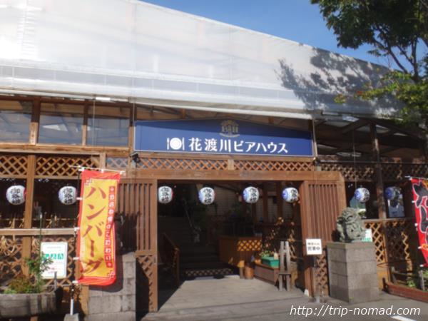 『明治蔵【薩摩酒造花渡川蒸溜所】』「花渡川ビアハウス」
