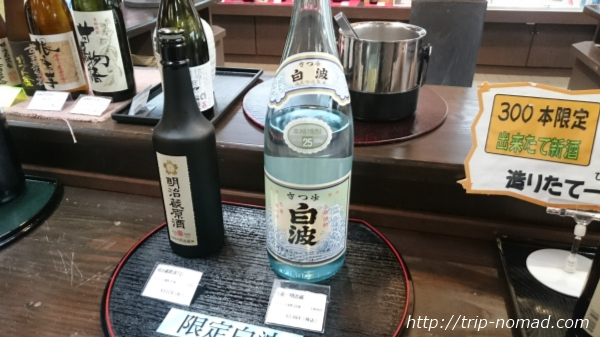 『明治蔵【薩摩酒造花渡川蒸溜所】』